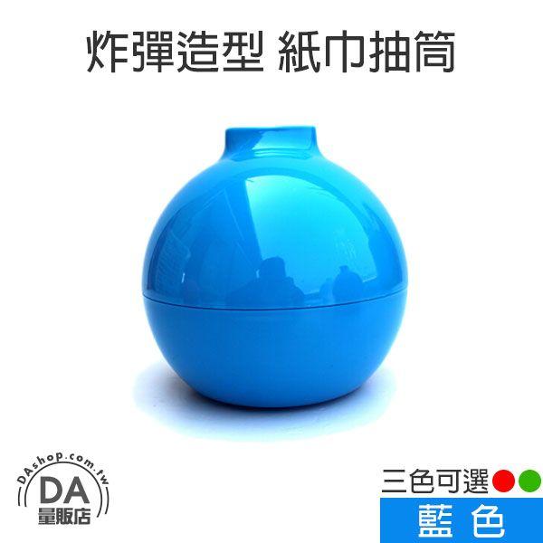 《DA量販店》聖誕禮物  創意 生活 紙巾 衛生紙 炸彈 造型 面紙盒 紙巾盒 藍色(V50-0388)