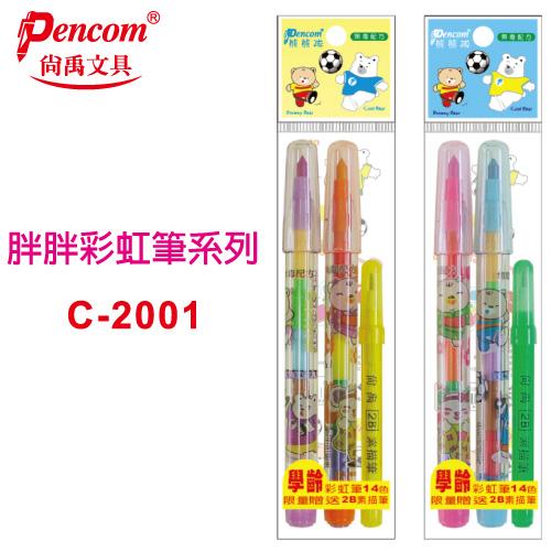 【尚禹 PENCOM 彩虹筆】C-2001 2入14色胖胖彩虹筆/蠟筆 (贈素描筆)