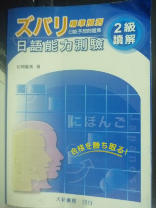 【書寶二手書T8/語言學習_WDM】精準預測日語能力測驗2級讀解_松岡龍美