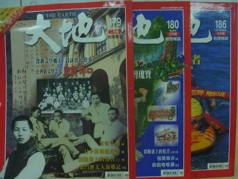 【書寶二手書T9/雜誌期刊_YJJ】大地_179~186期間_3本合售_台灣新文學之父-賴和等