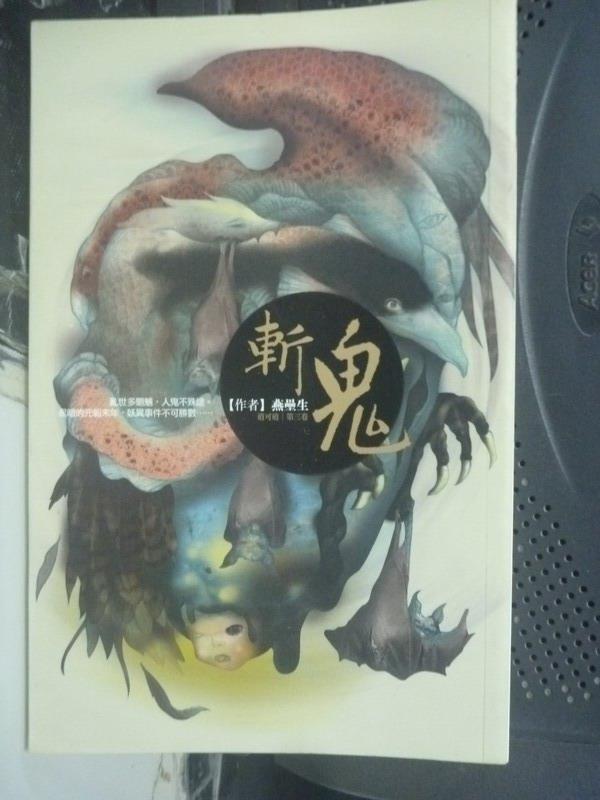 【書寶二手書T7/一般小說_JFG】斬鬼-道可道 第三卷_燕壘生