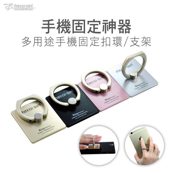 【愛瘋潮】Metal-Slim 多用途 旋轉 指環 手機固定扣環 支架 立架 車架 附掛勾