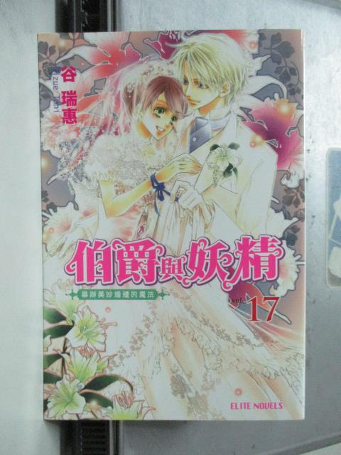 【書寶二手書T7/一般小說_OTZ】伯爵與妖精17舉辦美妙婚禮的魔法_谷瑞惠