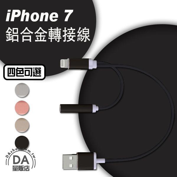 《DA量販店》iphone 7 plus 二合一 充電 音源 3.5mm 轉接線 充電 傳輸線 黑(80-2814)