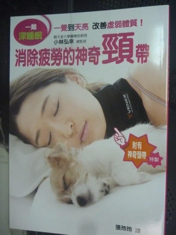 【書寶二手書T4/養生_IPR】一戴深睡眠:消除疲勞的神奇頸帶_小林弘幸_無頸帶