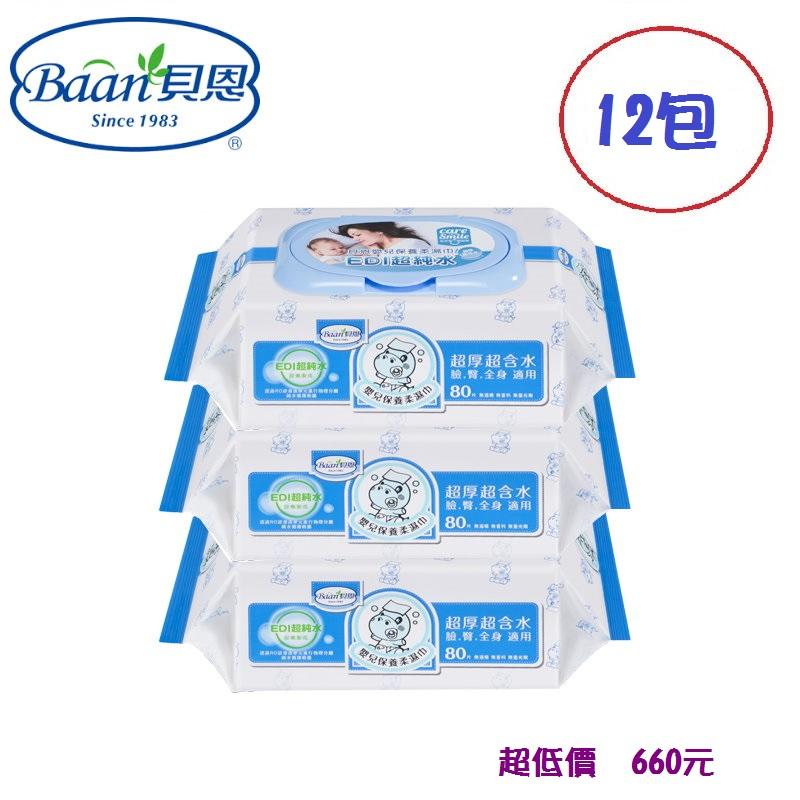 *美馨兒*貝恩-Baan EDI超純水柔濕巾超厚80抽/12包 660元