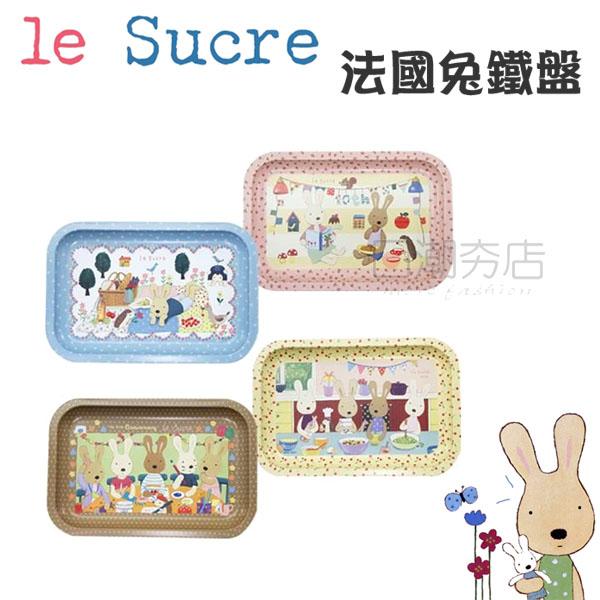 [日潮夯店] 日本正版進口 le Sucre 法國兔 砂糖兔 鐵盤 餐盤 置物盤