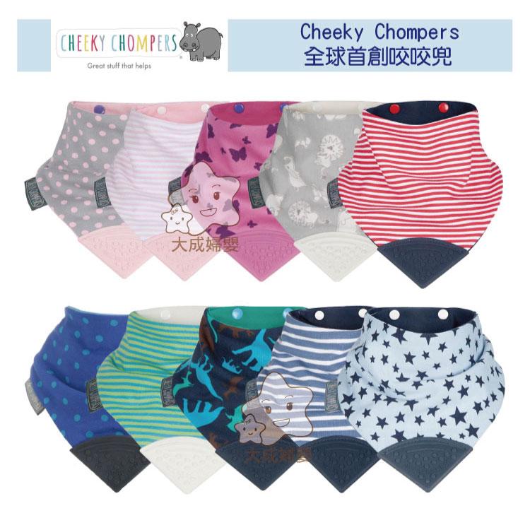 【大成婦嬰】英國製 Cheeky Chompers 咬咬兜 (隨機出貨) 圍兜 口水巾 三角領巾 (1件$648,2件1180)