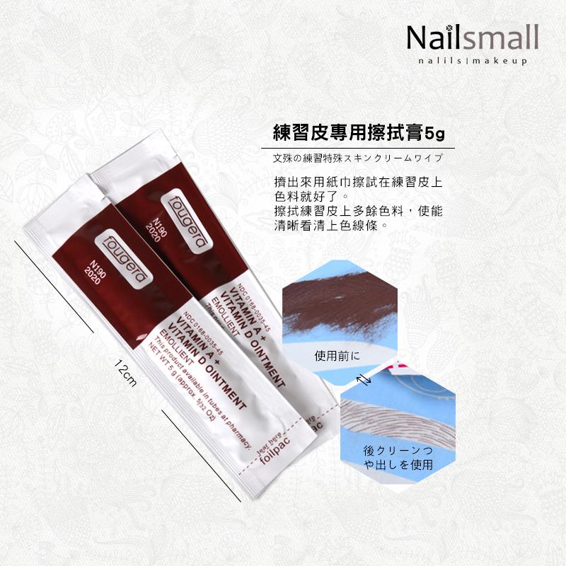 練習皮專用擦拭膏 紋眉用品