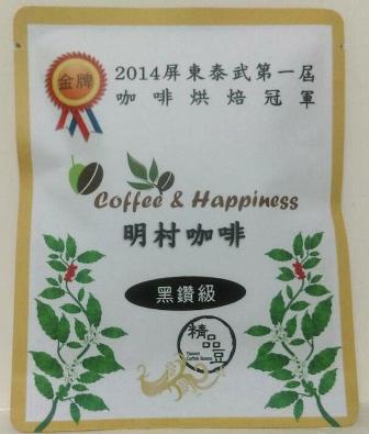 [明村咖啡]黑鑽級-經典莊園豆濾泡咖啡包1包入