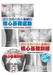 頂尖運動員都在偷練的核心基礎運動+基礎訓練套書(含1書+1手冊+100分鐘專業訓練DVD)