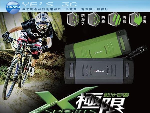 「YE's 3C」J-Power JP-BN-07 藍牙極限喇叭 音響 綠/黑 防塵、防潑水、防震 登山/自行車/露營 yes3c 免運