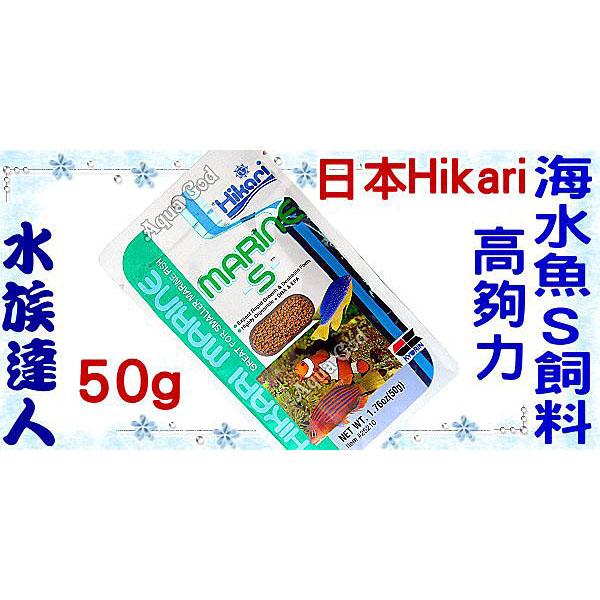 【水族達人】【海水魚飼料】日本Hikari《高夠力 海水魚S飼料 50g裝》☆營養滿分☆