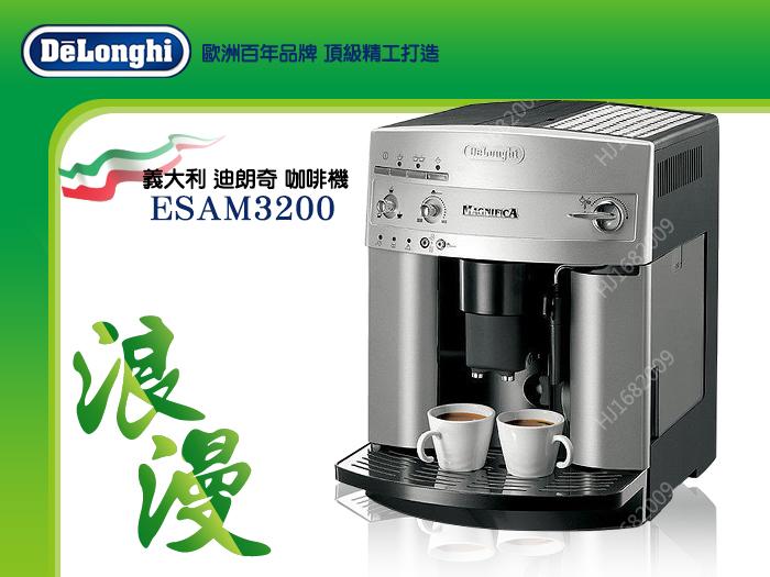 快樂屋♪  DeLonghi【義大利製迪朗奇】ESAM3200 浪漫型 全自動咖啡機.義式咖啡機 可詢優惠價