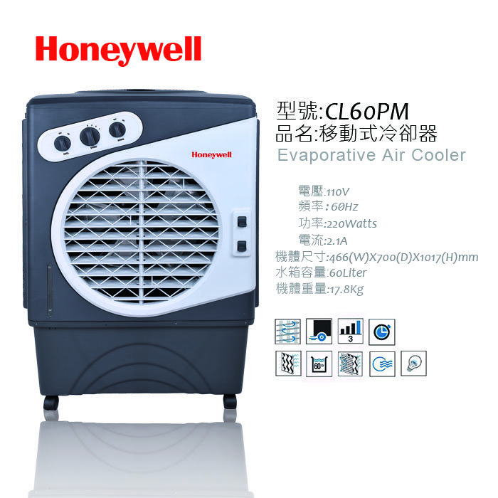 【Honeywell】24.2坪移動式水冷器CL60PM 福利品