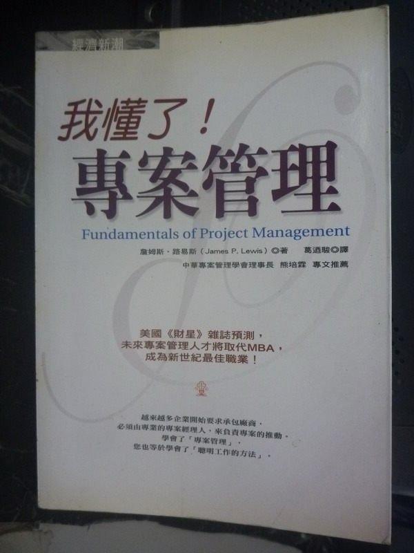 【書寶二手書T7/財經企管_LEK】我懂了專案管理_詹姆斯‧路易