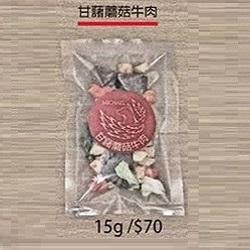 【Michael米迦勒】甘藷蘑菇牛肉(15g) 自然食系列 寵物天然鮮食