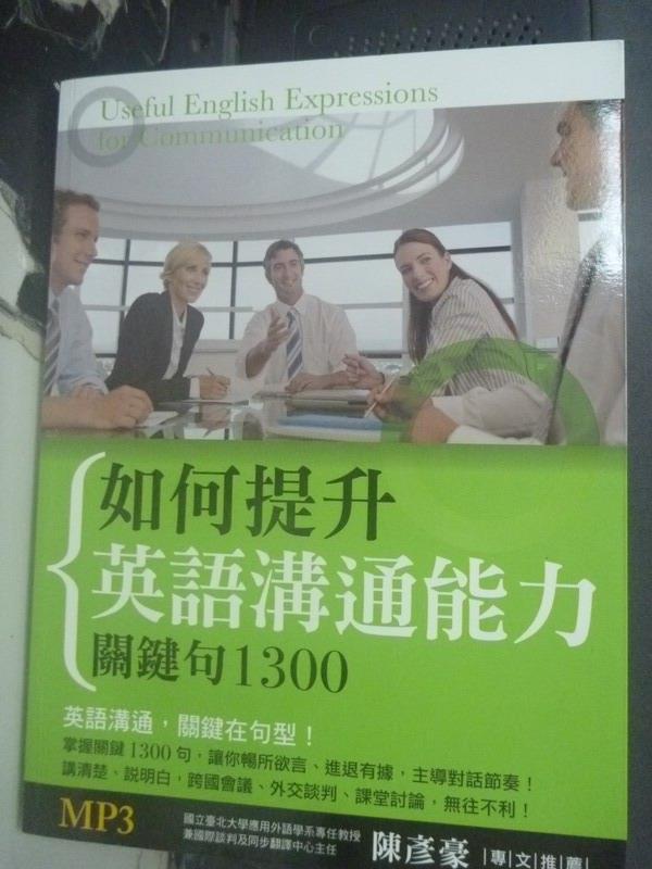 【書寶二手書T1/語言學習_ZHX】如何提升英語溝通能力:關鍵句1300_崎村耕二_附光碟