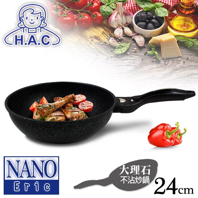 【NANO】銀奈米大理石不沾炒鍋-24CM(E-5167)