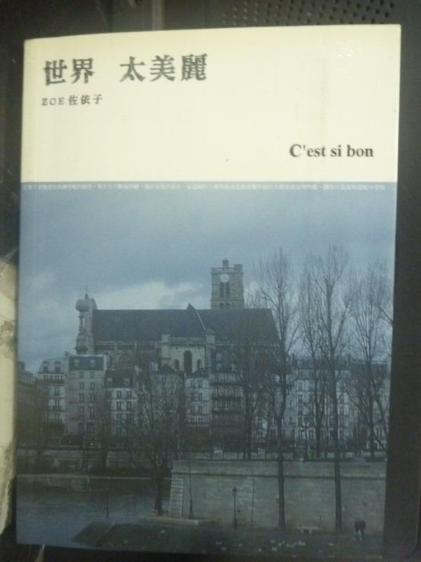 【書寶二手書T3/翻譯小說_HSU】世界太美麗C,est si bon_佐依子
