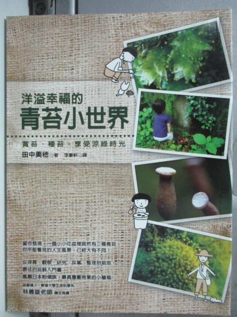 【書寶二手書T1/動植物_HJB】洋溢幸福的青苔小世界:賞苔、種苔,享受涼綠時光_田中美穗
