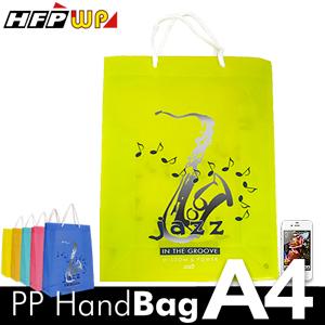 一個只要42元 HFPWP A4手提袋 PP環保無毒防水塑膠手提袋 台灣製BEJS315