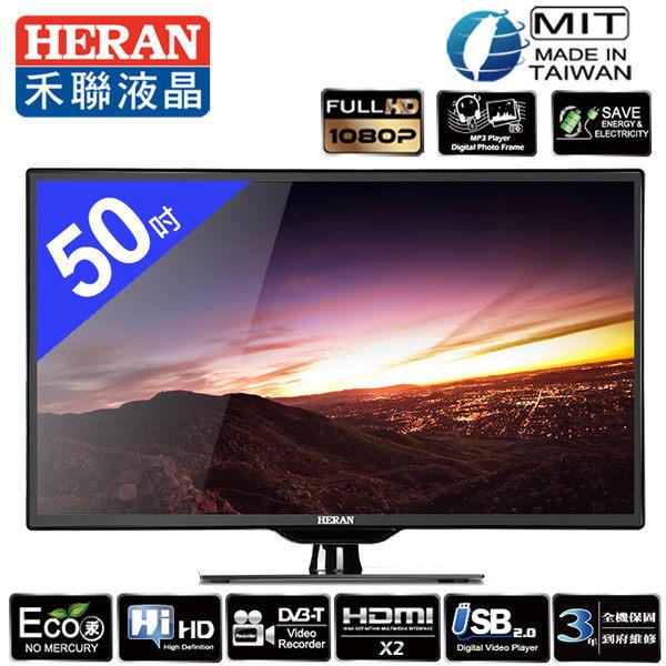 ★杰米家電☆禾聯 HERAN 50吋 Full HD LED液晶顯示器(HD-50DD9+視訊盒)