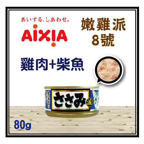 【力奇】AIXIA 愛喜雅 嫩雞派 -8號-雞肉+柴魚 -貓罐80g-39元>可超取(C072K03)