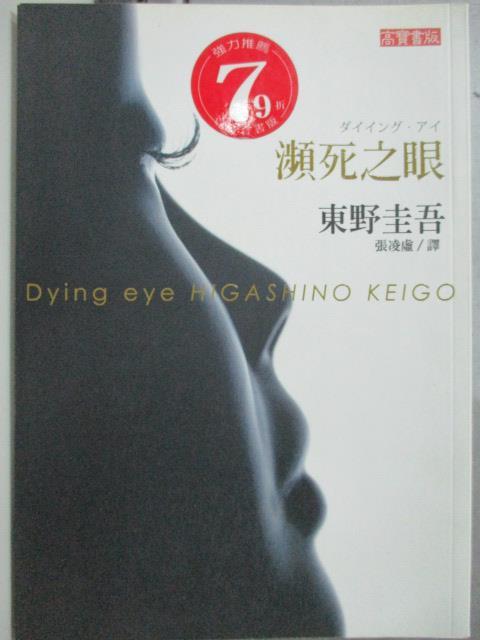 【書寶二手書T1/一般小說_HTD】瀕死之眼_張凌虛, 東野圭吾