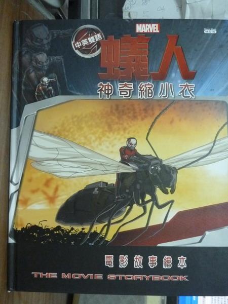 【書寶二手書T9/少年童書_QHQ】蟻人神奇縮小衣_艾德格.萊特