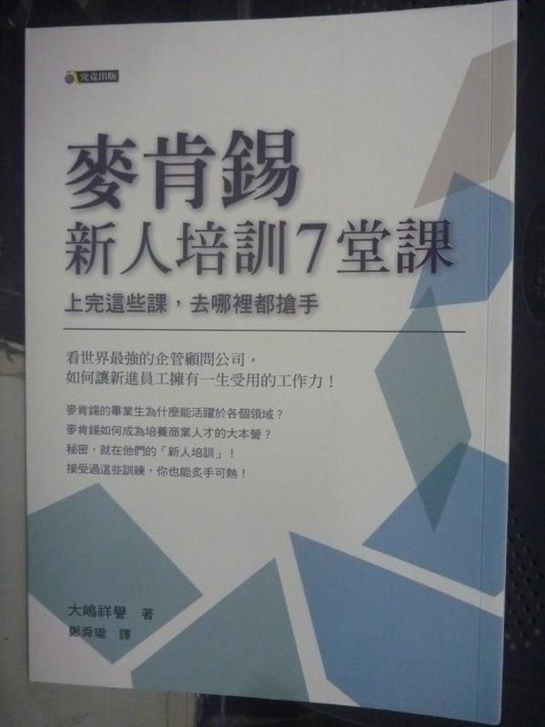 【書寶二手書T1/財經企管_LFV】麥肯錫新人培訓7堂課_大?祥譽