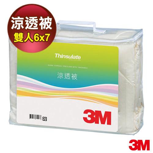 3M Thinsulate可水洗涼透被-Z120 (雙人6x7)