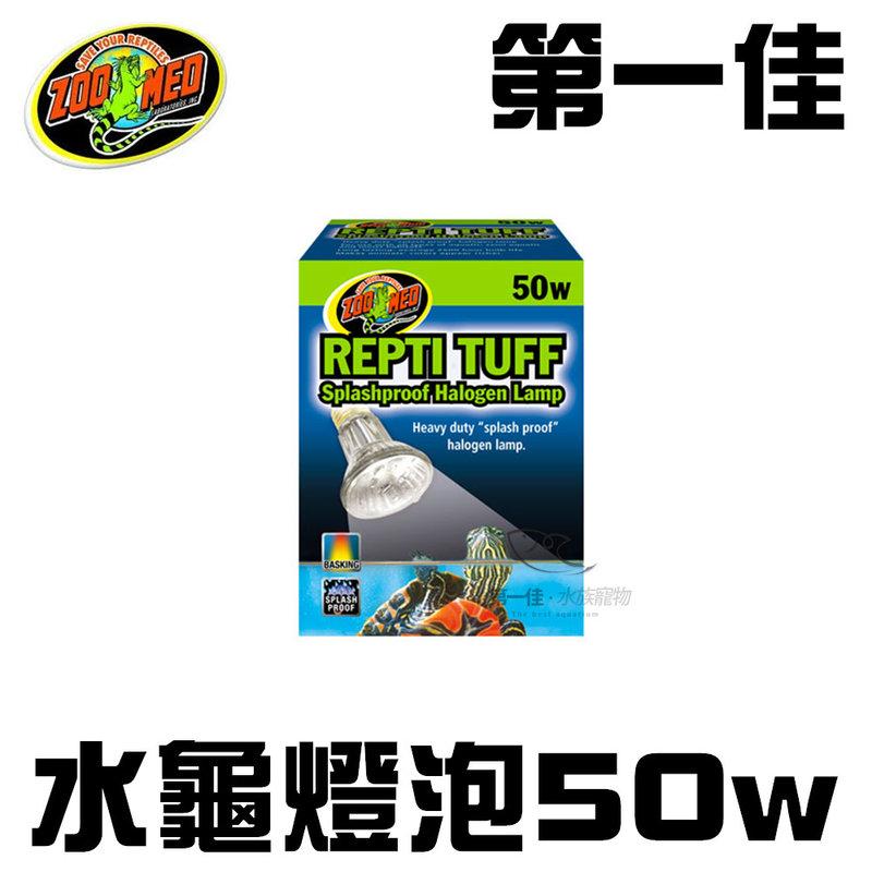 [第一佳水族寵物] 美國ZOO MED美國爬蟲最大廠 水龜 燈泡50w 防止水濺 鹵素燈泡 兩棲爬蟲