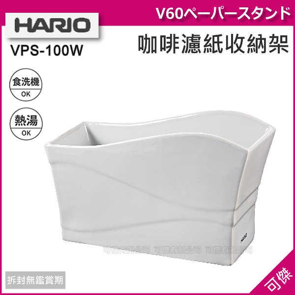 可傑 日本  HARIO  VPS-100W   咖啡濾紙收納專用架   V60濾紙用  陶瓷  方便收納