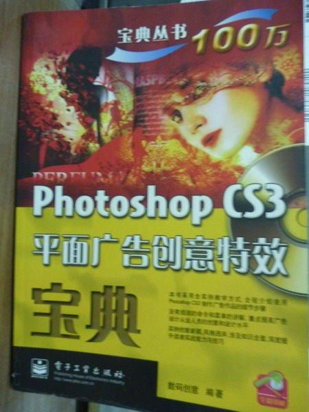 【書寶二手書T4/電腦_QNM】Photoshop CS3平面廣告創意特效寶典_無光碟_簡體