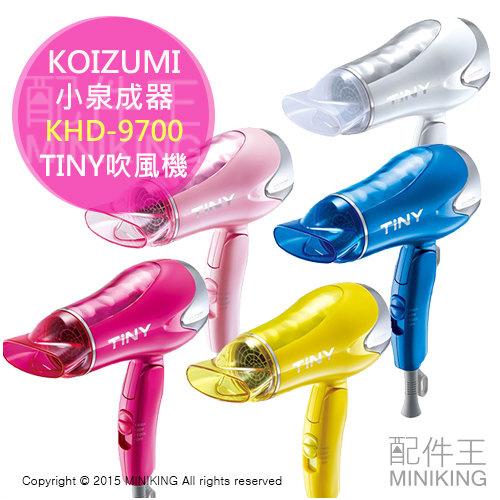 【配件王】日本代購 KOIZUMI 小泉成器 KHD-9700 吹風機 小型負離子 TINY系列 五色