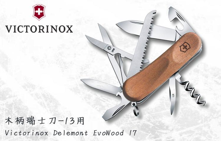 Victorinox 木柄瑞士刀-21用 #2.5221.S63