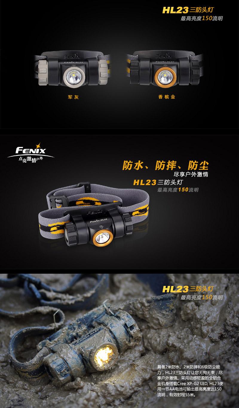 Fenix HL23 三防頭燈 (香檳色) #FENIX HL23 XP-G2/Y