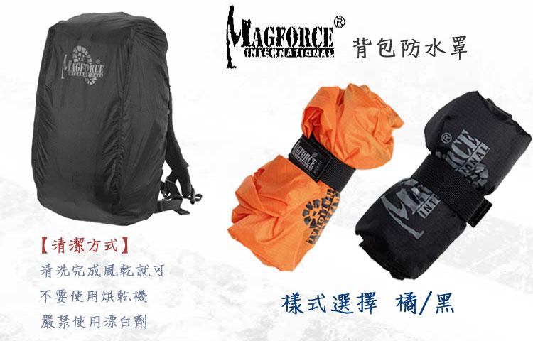 MAGFORCE 背包防水罩/M