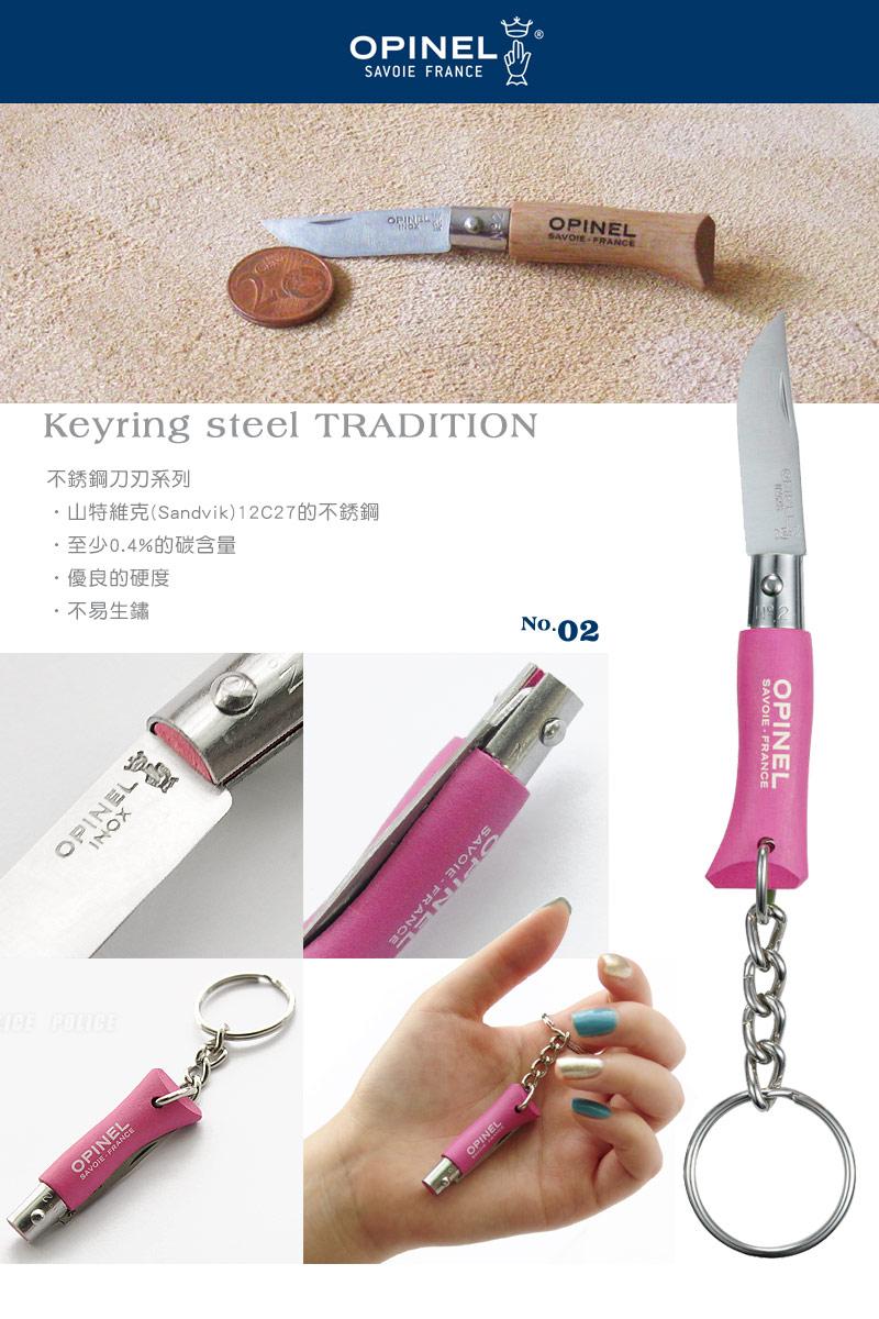 OPINEL Keyring steel TRADITION 流行系列迷你鑰匙圈No.02系列 #OPINEL 001842
