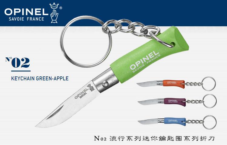 OPINEL Keyring steel TRADITION 流行系列迷你鑰匙圈No.02系列 #OPINEL 001428系列