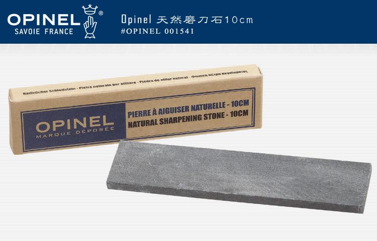 OPINEL 天然磨刀石10cm #OPINEL 001541
