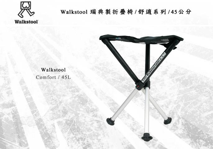 Walkstool 瑞典製折疊椅 / 舒適系列 / 45公分 #WS COMFORT 45L