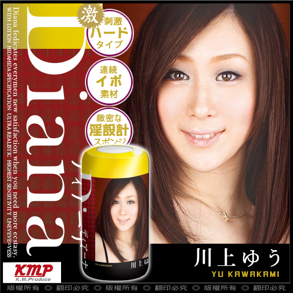 日本KMP Diana刺激快感飛機杯-川上優