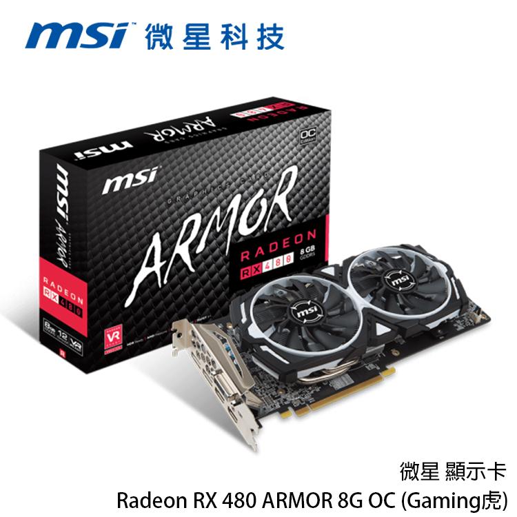 [喬傑數位]微星 顯示卡Radeon RX 480 ARMOR 8G OC (Gaming虎)