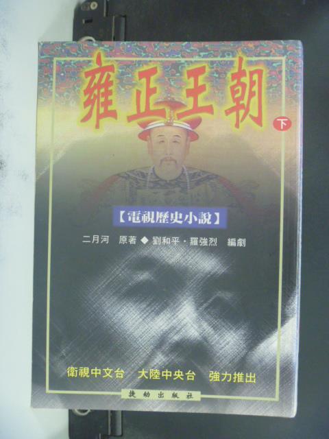 【書寶二手書T1/一般小說_ONQ】雍正王朝(下)(電視歷史小說)_二月河