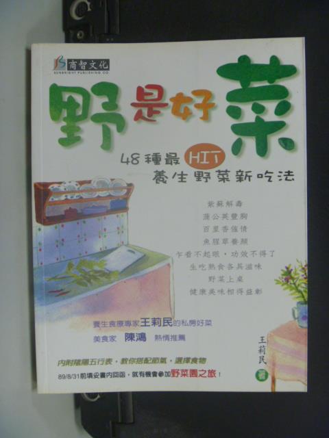 【書寶二手書T1/養生_KEF】野是好菜-48種最HIT養生野菜新吃法_王莉民