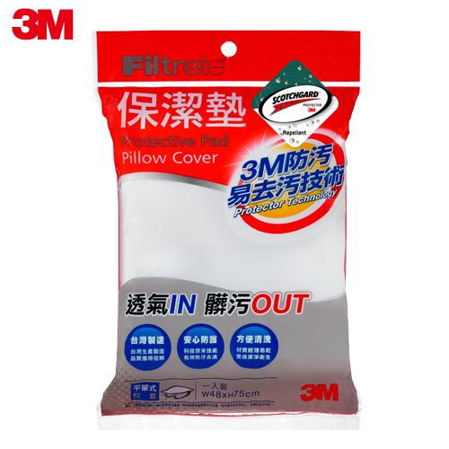 3M 平單式枕頭保潔墊 (1.6x2.5尺)