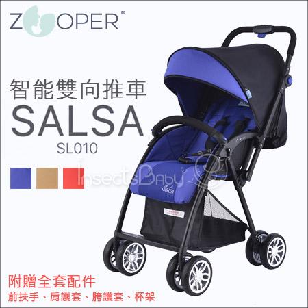 ✿蟲寶寶✿【美國 Zooper】超輕鋁車架全車5.5kg /新生兒適用 Salsa 智能雙向推車- 藍《現+預》
