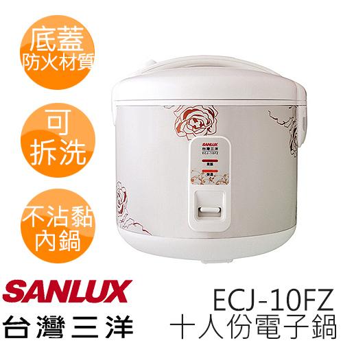 【台灣三洋 SANLUX】10人份 電子鍋 ECJ-10FZ